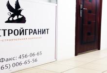 Компания ООО ГлавСтройГранит  ваш нудежный партнер